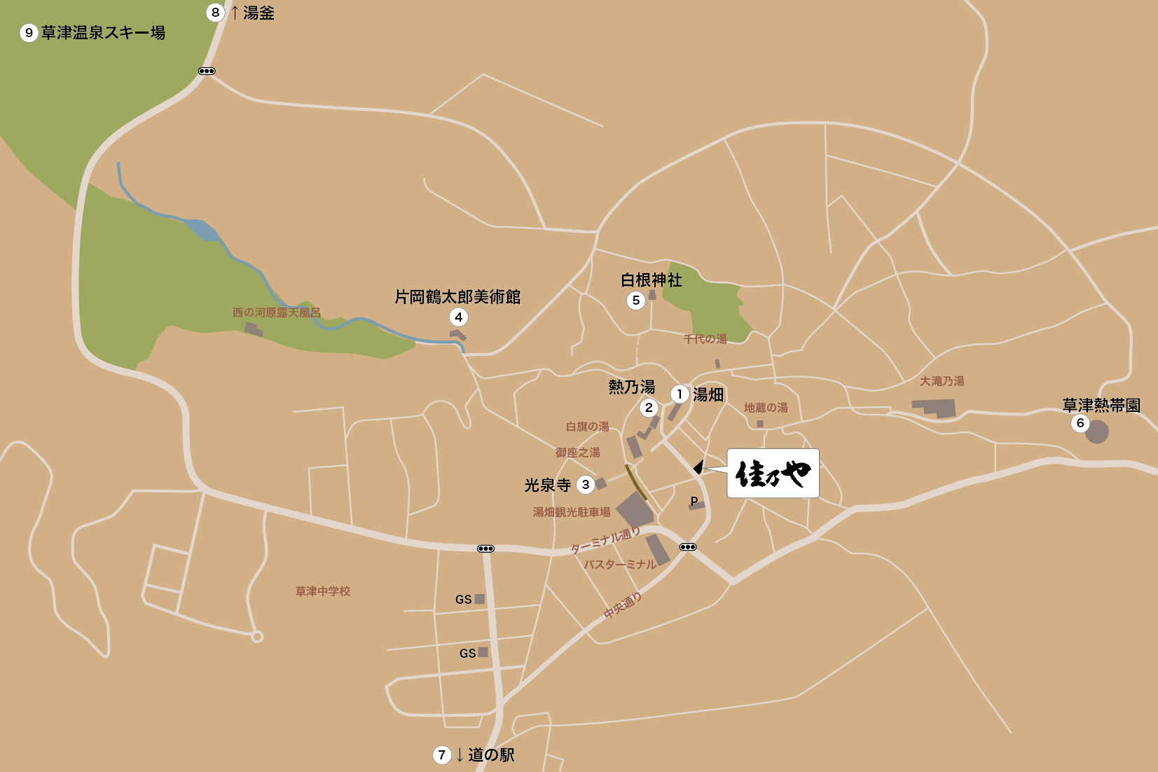 草津の観光