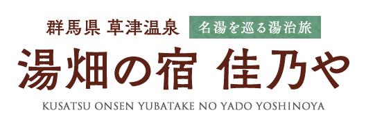 KUSATSU ONSEN YOSHINOYA 草津を巡る湯治宿