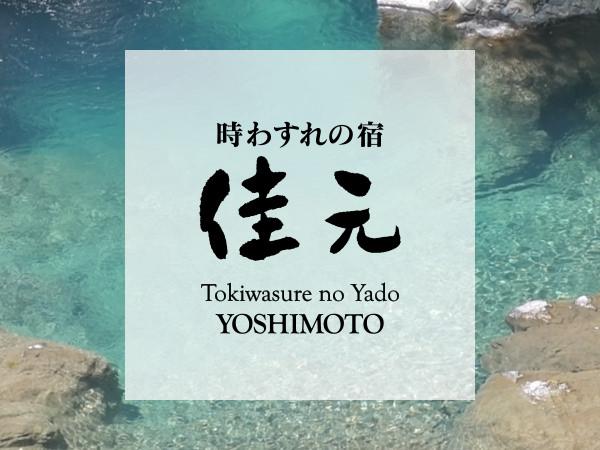 四万温泉イメージムービーVol.1「四万川・初夏」