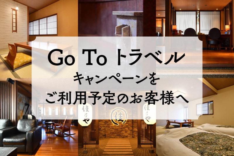 佳乃や公式サイトからのご予約でGoToトラベルキャンペーンをご利用予定のお客様へ