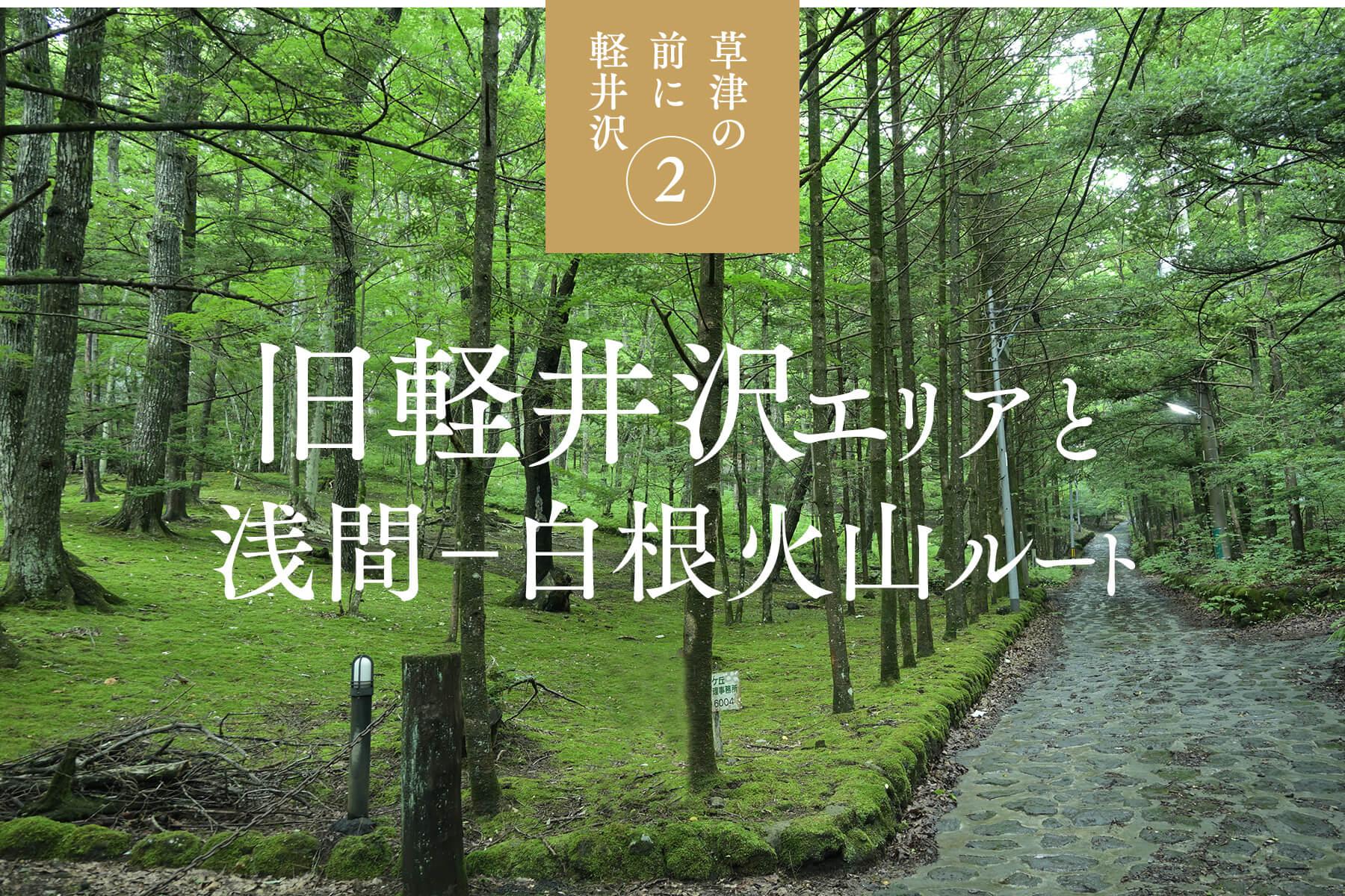 軽井沢から草津温泉へ〈2〉旧軽井沢エリアと浅間白根火山ルート