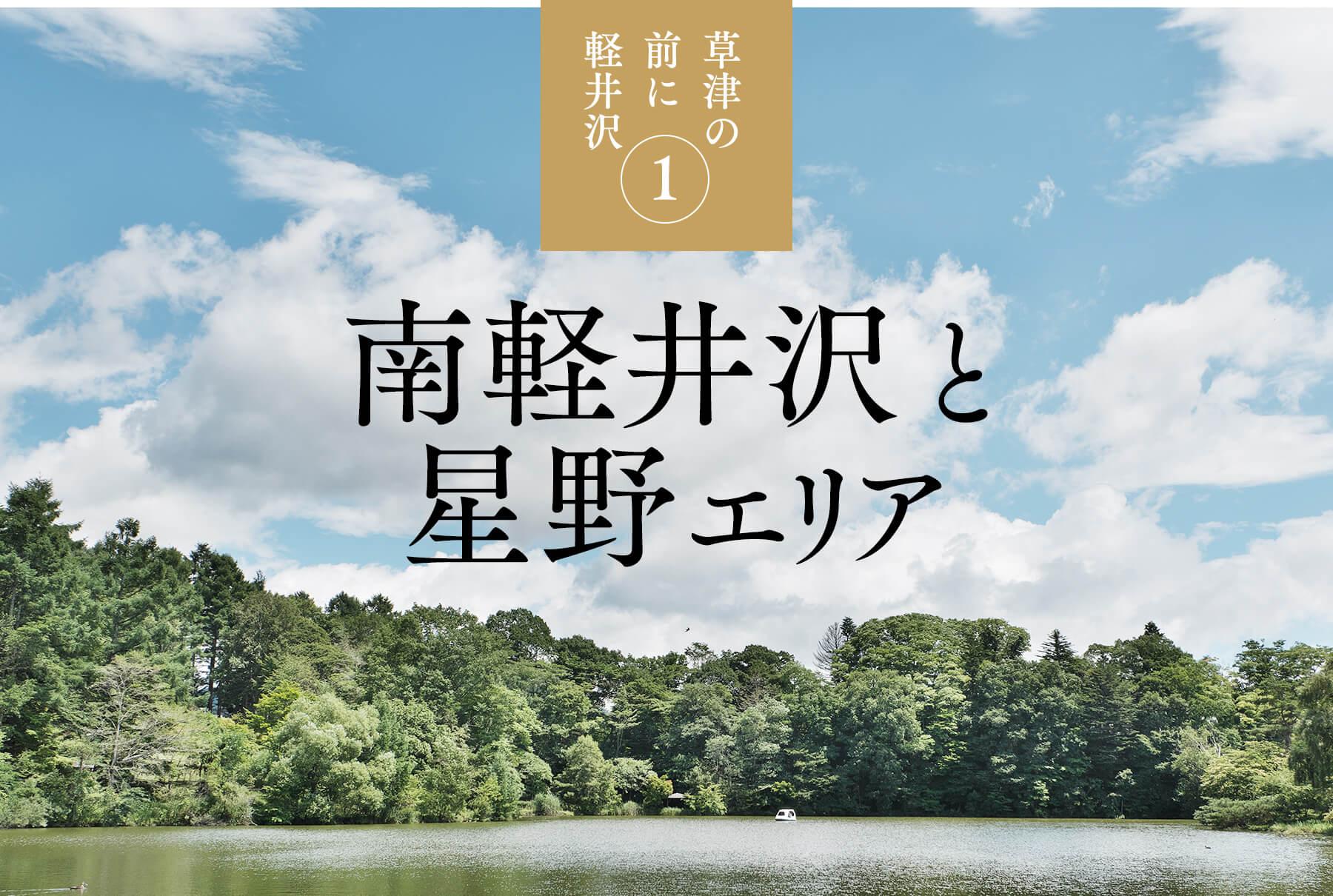 草津の前に軽井沢〈1〉南軽井沢と星野エリア
